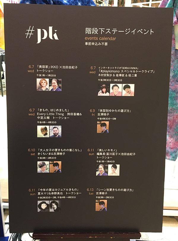 #playkimono2017夏