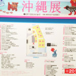 阪急うめだ本店 『おいしいかわいい沖縄展』(2017年)