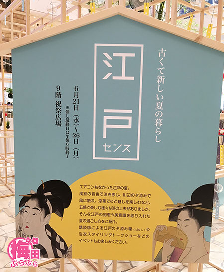 阪急うめだ本店 『江戸センス』