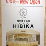阪急うめだ本店B1に2017.6.28『HIBIKA』オープン!