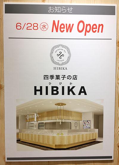 HIBIKA2017.6.28open