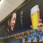 阪急梅田 ザ・プレミアム・モルツステーション
