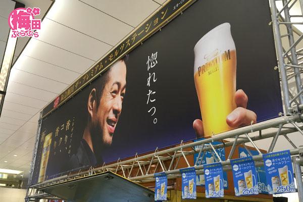 阪急うめだザ・プレミアム・モルツステーション