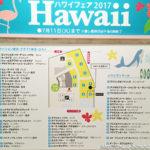 阪急うめだ本店『ハワイフェア2017』