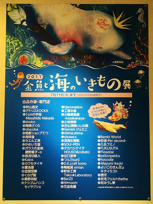 『金魚と海のいきもの展』