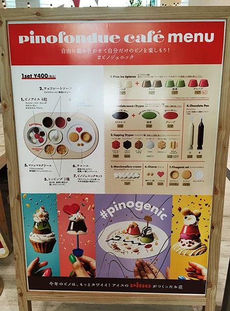 ピノフォンデュカフェ大阪