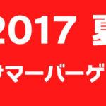 2017年夏 梅田のサマーセール・バーゲン開催情報