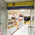 阪神タイガースショップ [阪神百貨店]