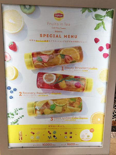 Lipton フルーツインティ大阪