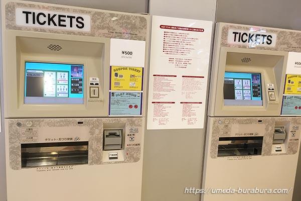 HEPFIVE赤い観覧車の券売機