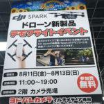 ドローン新製品デモフライトイベント-ヨドバシ梅田