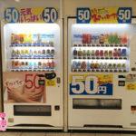 梅田の激安50円ドリンク自動販売機