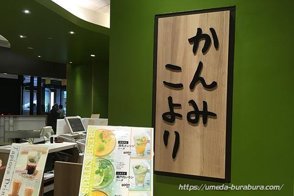 かんみこより NU茶屋町プラス店