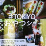 「#TOKYOおやつショー」 阪急うめだ本店
