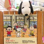 「うめだスヌーピーフェスティバル2017」阪急うめだ本店で開催!