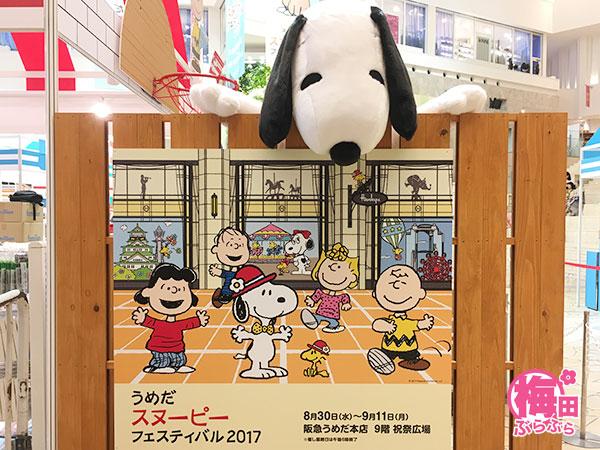 梅田スヌーピーフェスティバル2017