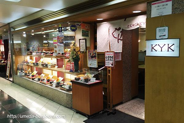 とんかつKYK 阪急三番街店