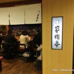 家族亭 梅田阪急三番街店