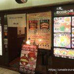 祭太鼓 大阪駅前第3ビル店