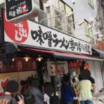 麺屋 國丸 梅田店