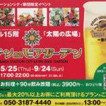 JR大阪駅ビルで『ラテンnaビアガーデン』開催中!