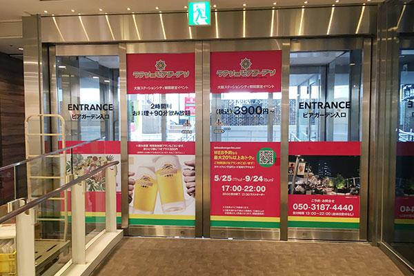 JR大阪駅ビル『ラテンnaビアガーデン2017』