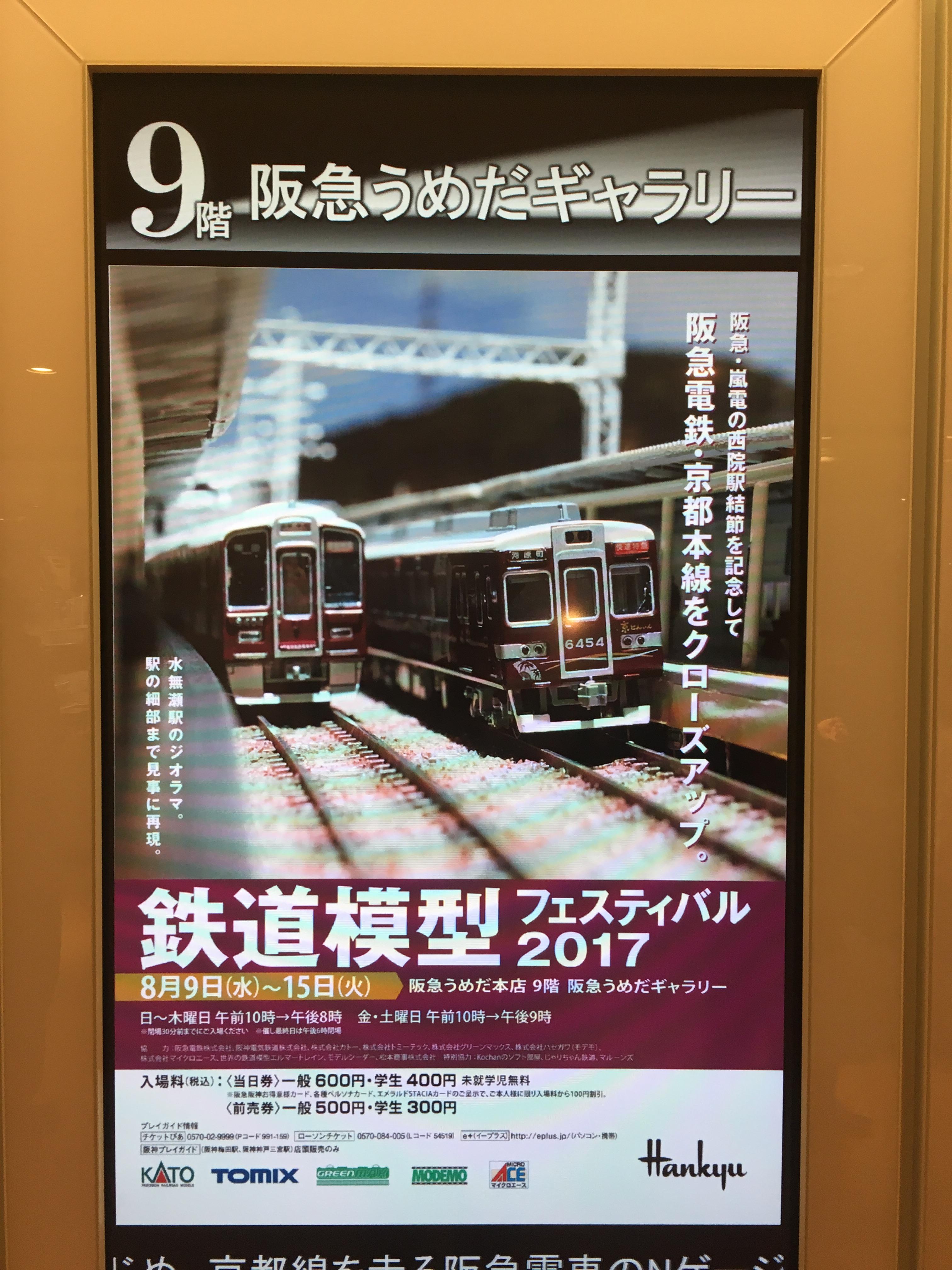 鉄道模型フェスティバル2017