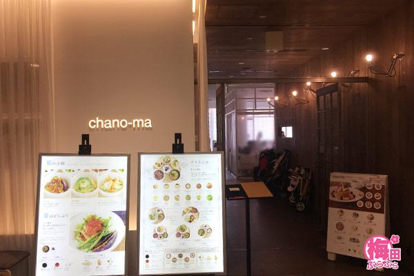 chano-ma茶屋町