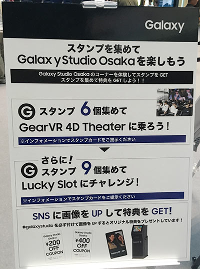 Galaxy Studio Osakaの内容