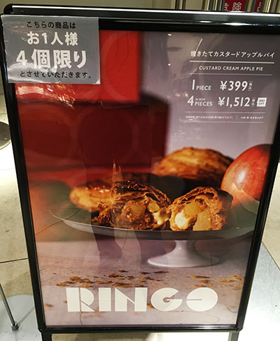 RINGOのアップルパイ