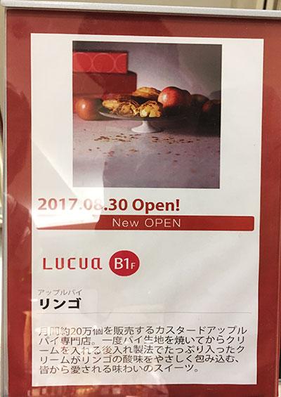 LUCUA大阪のRINGO