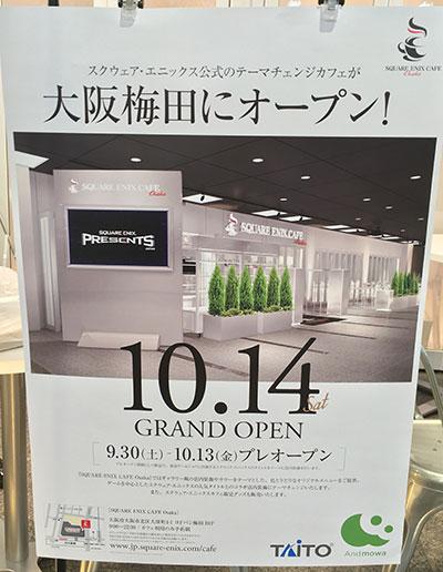 SQUARE ENIX CAFE OSAKA 2017.10.14オープン