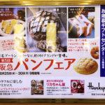 阪急うめだ本店「第5回阪急パンフェア」開催!2017年10月25日~