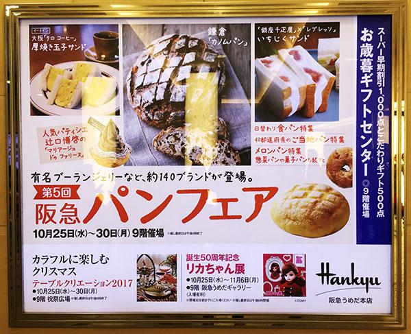 第5回阪急パンフェア