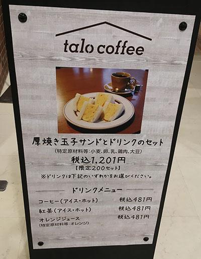 タロコーヒーの厚焼き玉子サンドのセット