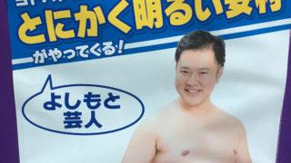 ヨドバシ梅田は、お笑い芸人祭り