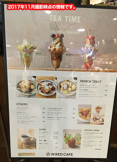 WIRED CAFE カフェメニュー