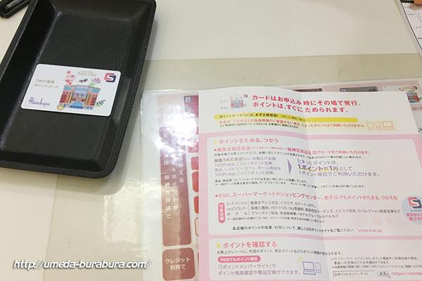 阪急ポイントカードに入会