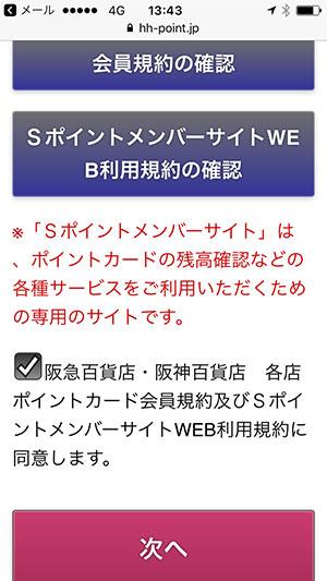 阪急ポイントカード入会の流れ