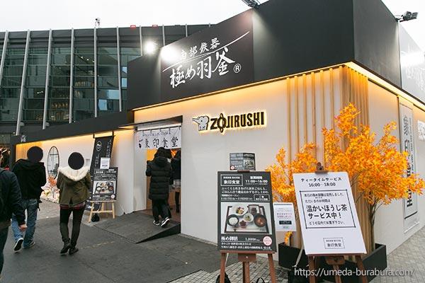 象印食堂 大阪
