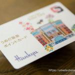 阪急ポイントカードに入会してみた!