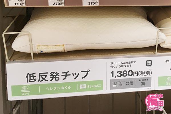 低反発チップ 枕