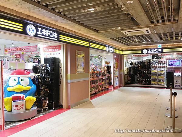 エキドンキ エキマルシェ大阪店