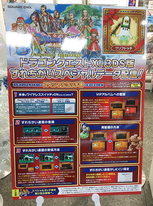 ドラゴンクエストX オンライン』すれ違い通信