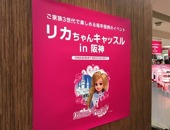 リカちゃんキャッスルin阪神
