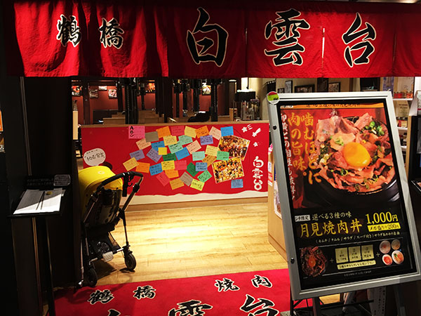 白雲台 グランフロント大阪店