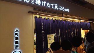 本町製麺所 天 ルクア大阪店