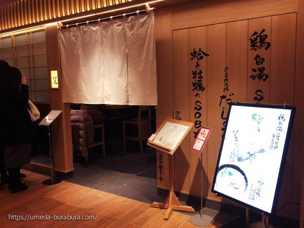 銀座 篝(かがり)  ルクア大阪店