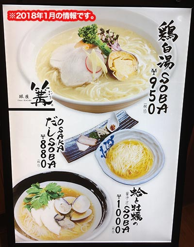鶏SOBA