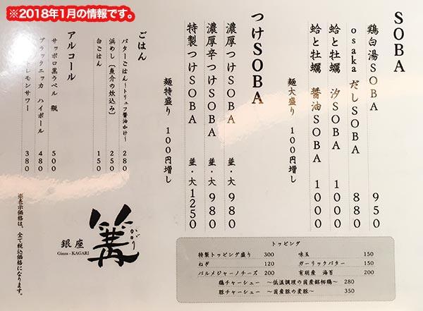 銀座 篝(かがり)  ルクア大阪店メニュー
